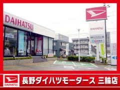 長野ダイハツモータース 三輪店