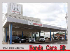 Honda Cars 津 一志店