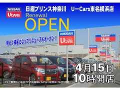 日産プリンス神奈川販売 U-Cars東名横浜店