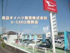 U-CAR 口熊野店