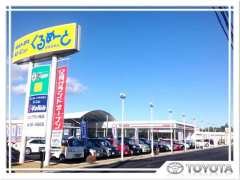 栃木トヨタ自動車(株) U-Car 西那須野店