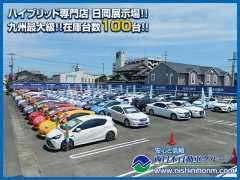西日本自動車 日岡展示場 ハイブリッド専門店