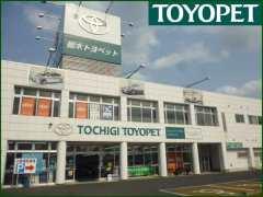 栃木トヨペット(株) UーCar上横田店