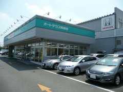 (株)ホンダカーズ埼玉 U-Select南越谷