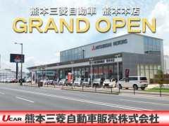 熊本三菱自動車販売株式会社 クリーンカー熊本