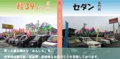 株式会社EAGLE STYLE(イーグルスタイル) 筑紫野バイパス店