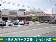 トヨタカローラ広島 シャント広