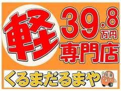 軽39.8万円専門店 くるま だるまや