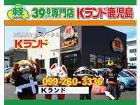 Kランド鹿児島 軽39.8万円専門店