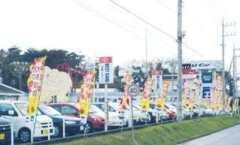 茨城トヨペット株式会社 U-Carセンター土浦高津店