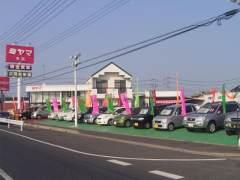ミヤマ自動車販売 本店