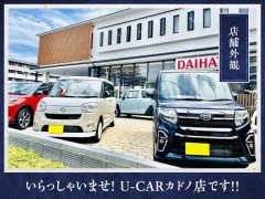京都ダイハツ販売(株) U-CARカドノ