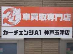 エンビサージ神戸