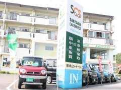 崎山カーサービス