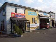 オートガーデンR7バイパス店 ダイハツベストピット店