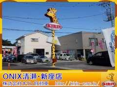 ONIX清瀬・新座店