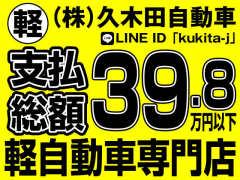 総額39.8万円以下専門 (株)エコリンク 渋川店