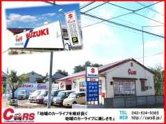 CARS立川店(カーズ立川店)