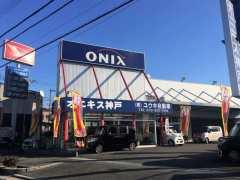ONIX神戸(株)ユウキ自動車