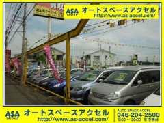 ASAグループ 株式会社オートスペースアクセル 本店
