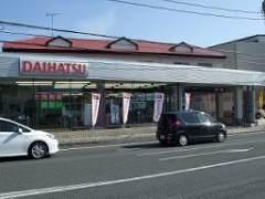 神奈川ダイハツ販売 U-CAR大井松田