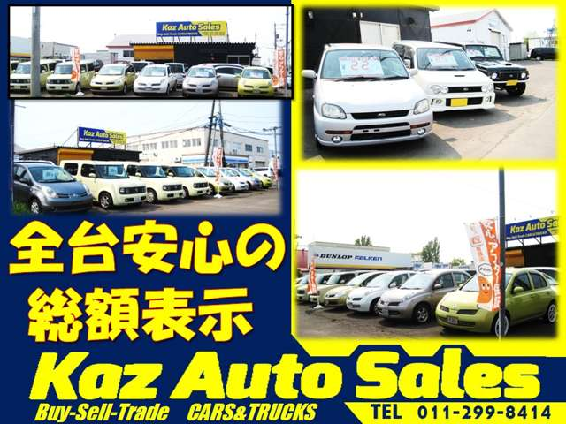 kaz auto salesの中古車在庫数 販売 買取価格 2018年12月最新版