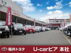 福井トヨタ 福井トヨタ U-Carピア 本社