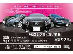 car shop REAL collection
