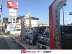 ダイハツ広島販売 U-CAR南蔵王店