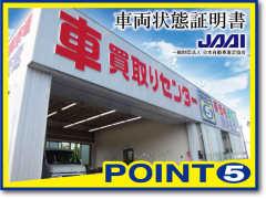 (株)ホンダ四輪販売三重北 ポイント5 鈴鹿店