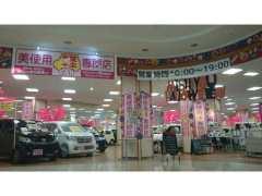 美使用軽専門店イオン三笠店