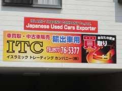 イスラミック トレーディング カンパニー(株)