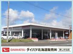 ダイハツ北海道販売(株) 美しが丘店