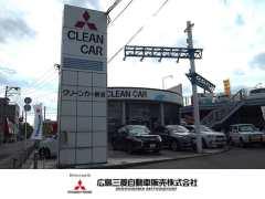 広島三菱自動車販売 クリーンカー観音