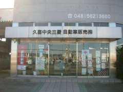 久喜中央三菱自動車販売 クリーンカー羽生