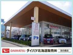 ダイハツ北海道販売(株) 宮の森店