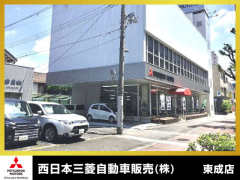 西日本三菱自動車販売(株) 東成店