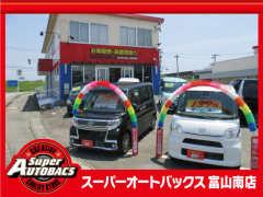 新車館 オートバックス・カーズ 富山南店