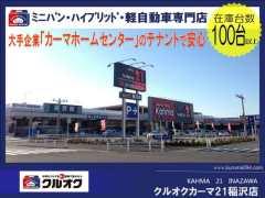 クルオクカーマ21稲沢店 新車リース・新車量販・軽届出済未使用車 専門店