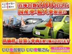 いい車が安い いい車屋さん 本店 HAPPY SMILE株式会社