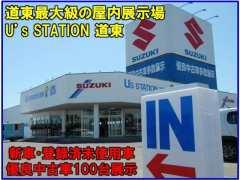 道東スズキ株式会社 U'sステーション道東