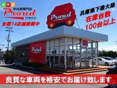 株式会社プラウド(PROUD) 加古川店 お手頃中古車専門店