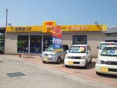 徳島三菱自動車販売 カーセブン徳島論田店