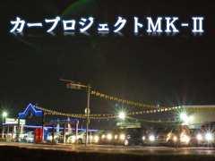 カープロジェクトエムケイツー MK-2 本店