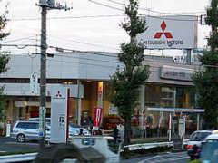 東日本三菱自動車販売 小金井店
