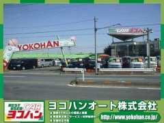 YOKOHAN(ヨコハンオート) ~ハイエース・キャラバン専門店~ JU適正販売店