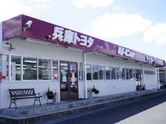 兵庫トヨタ自動車(株) マイカーランド藤原台