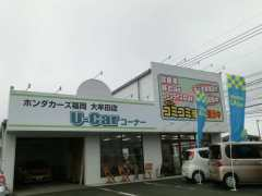 ホンダカーズ福岡 大牟田店 中古車コーナー(認定中古車取扱店)
