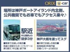 オリックス自動車(株) ORIX U-car 神戸店