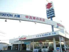スズキ岡山販売株式会社 大福店